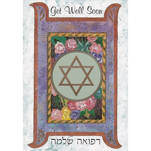 HJ 333-Get Well Greeting Card