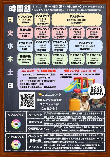 【改訂】NICO志茂教室チラシ裏.jpg