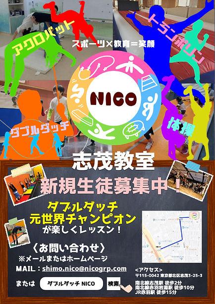 【改訂】NICO志茂教室チラシ.jpg