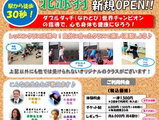 【新教室!】ダブルダッチスクールNICO北赤羽教室開講します!!