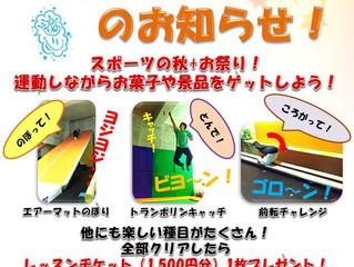 【イベント告知!】北赤羽教室運動秋祭りやります!
