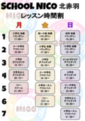 北赤羽教室時間割POP.jpg