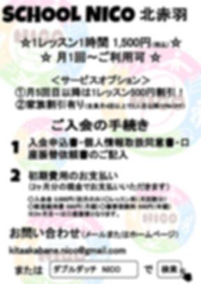 北赤羽教室時間割POP (1).jpg