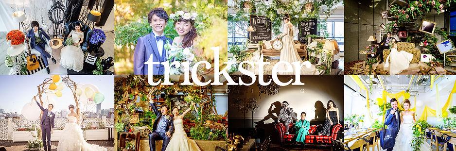 ウエディングフォトグラファー trickster wedding