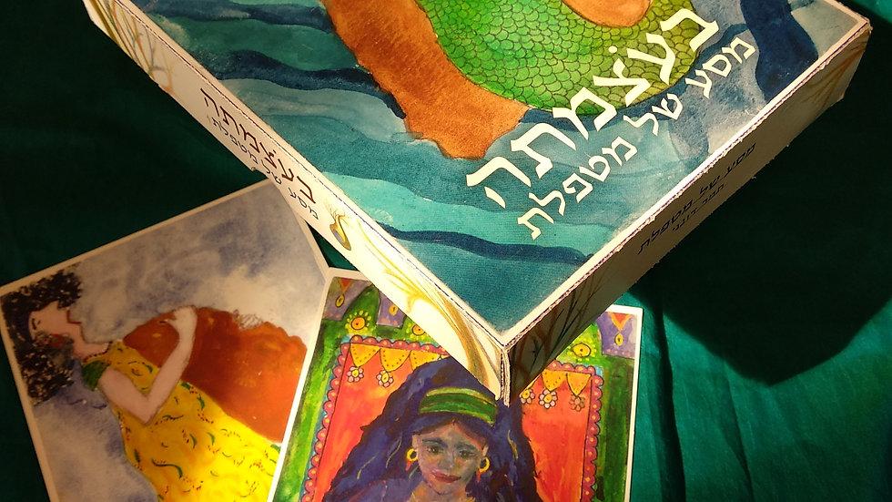 ערכת קלפי בעצמתה מהדורה עברית