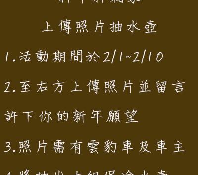 新年活動-改.jpg