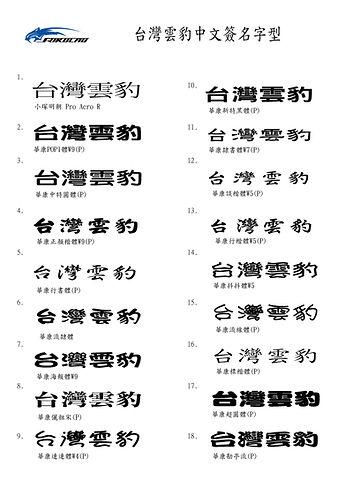 簽名-中文.jpg
