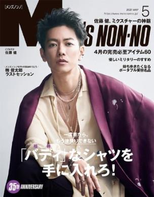 「MEN'S NON-NO」5月号に『ドゥッシュ』が掲載されました。