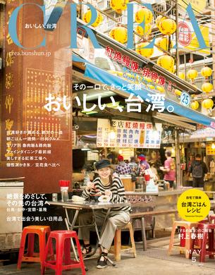 「クレア」5月号に『ドゥッシュ』が掲載されました。