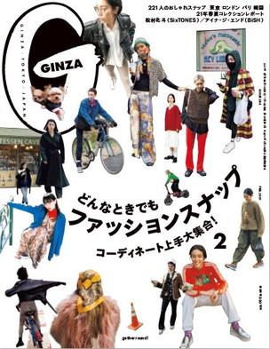 「GINZA」2月号に『ケイロン』が掲載されました。