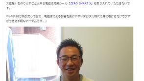 睡眠改善インストラクターの福田 英宏様にフィナリテを紹介頂きました。