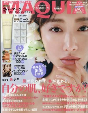 「MAQUIA」4月号に『ドゥッシュ』が掲載されました。