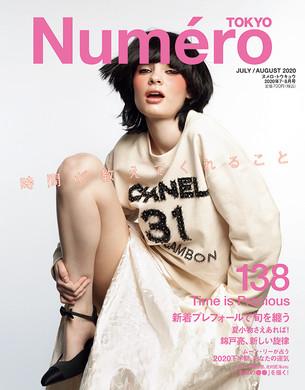 「Numéro TOKYO」7・8月号に『ドゥッシュ』が掲載されました。