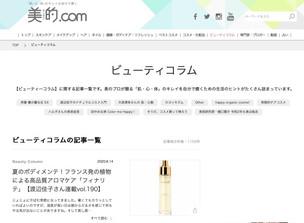 美的公式サイトで『アヴァン』、『アプレ』をご紹介頂きました。