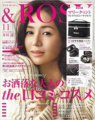 「& ROSY」11月号に『ドゥッシュ』が掲載されました。