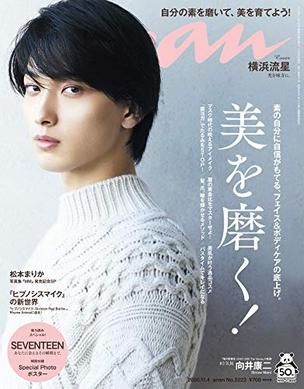「anan」11月4日号に『ドゥッシュ』が掲載されました。