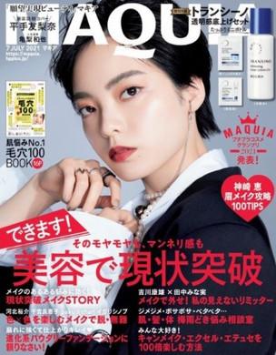 「MAQUIA」7月号に『ケイロン』が掲載されました。