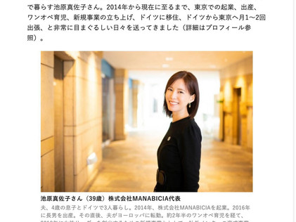 代表池原、日経Dual×グリコ乳業の広告に出演