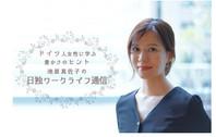 【メディア掲載】Woman Type 「池原真佐子の日独ワークライフ通信」1-8回目