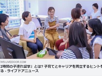 【メディア掲載】「マイナビニュース/ライブドアニュース」に育キャリカレッジの取り組みが紹介
