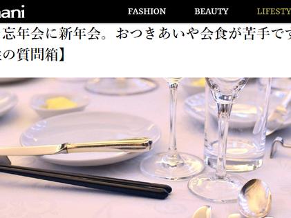 【メディア掲載】ファッション誌「Domani」に代表・池原の連載開始