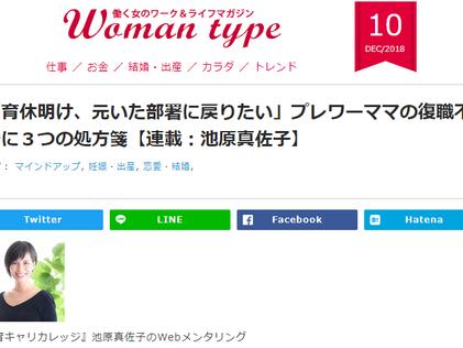 【メディア掲載】Woman Type 「『育キャリカレッジ』池原真佐子のWebメンタリング」連載第3回