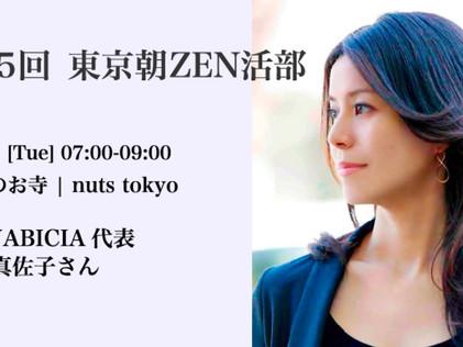 7/25 講演情報(東京)「東京朝ZEN活部」
