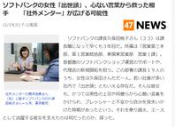 【メディア掲載】YAHOO!ニュース「33歳女性課長が悩んだ末に駆け込んだ場所  「社外メンター」が広げる可能性」