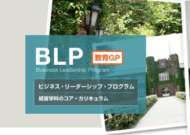 4月より立教大学経営学部・ビジネスリーダーシッププログラムの講師へ