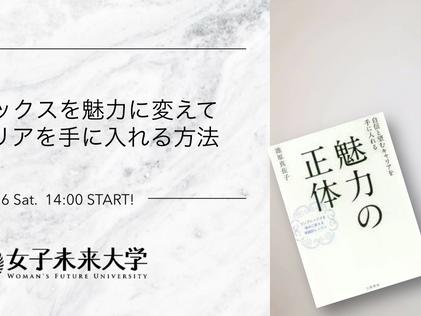 8/26 講演情報(東京)女子未来大学「コンプレックスを魅力に変えて、望むキャリアを手に入れる方法 」