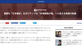 【メディア掲載】パーソルキャリアのwebメディアに公式メンターの安藤さんのインタビュー掲載