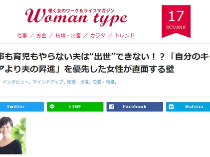 【メディア掲載】Woman Type 「『育キャリカレッジ』池原真佐子のWebメンタリング」連載開始