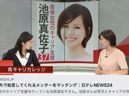 【メディア掲載】日テレNEWS24 「the SOCIAL」に代表・池原が出演(前編)