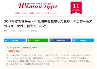 【メディア掲載】Woman Type 西部メンター連載 1-2回目