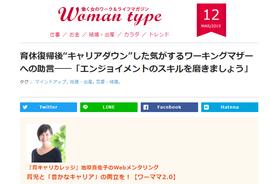 【メディア掲載】Woman Type 「『育キャリカレッジ』池原真佐子のWebメンタリング」連載第6回