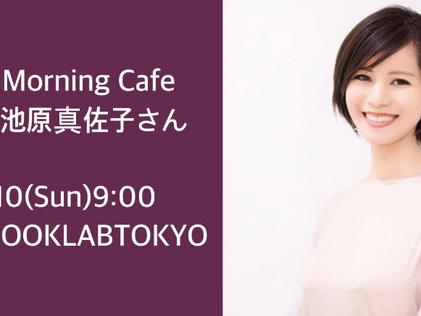 9/10 講演情報(東京)「another life. Sunday Morning Cafe |「本音で生きる」」@東京