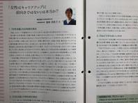 【メディア掲載】名古屋中小企業投資育成会社 投資育成マネジメントニュース