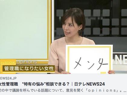 【メディア掲載】日テレNEWS24 「the SOCIAL」に代表・池原が出演(後編)