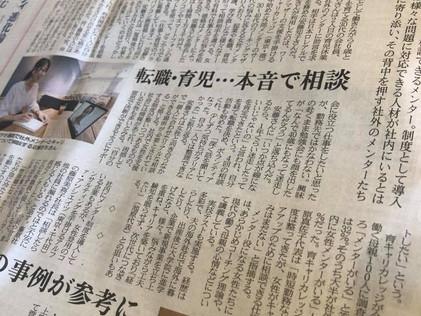 【メディア掲載】「日経新聞」に育キャリカレッジの取り組みが紹介