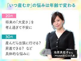 【メディア掲載】「日経doors」に代表・池原のインタビューが掲載