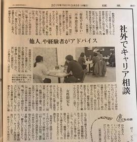 【メディア掲載】「読売新聞」で育キャリカレッジの取り組みが紹介