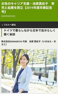 【メディア掲載】早稲田weekly卒業記念号にMANABICIA池原のインタビューが掲載