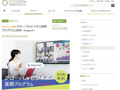 代表の池原が東京都「インキュベーションHUB推進プロジェクト」で登壇