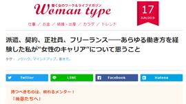 【メディア掲載】Woman Type 櫻木メンター連載 1-2回目