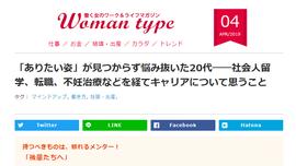 【メディア掲載】Woman Type 梶本メンター連載 1-3回目