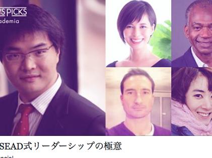 11/27 講演情報 (東京) NewsPicks「INSEAD式リーダーシップの極意」