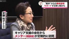 【メディア掲載】日テレ「every.」で法人への社外メンターが紹介