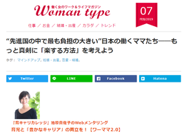 【メディア掲載】Woman Type 「『育キャリカレッジ』池原真佐子のWebメンタリング」連載第5回