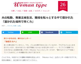 【メディア掲載】Woman Type 畑メンター連載 1-2回目