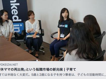 【メディア掲載】「東洋経済オンライン」に育キャリカレッジの取り組みが紹介